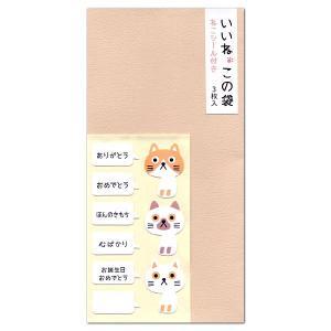 金封・のし袋 ねこシール ベージュ 3枚入り ノ583 菅公工業|horiman