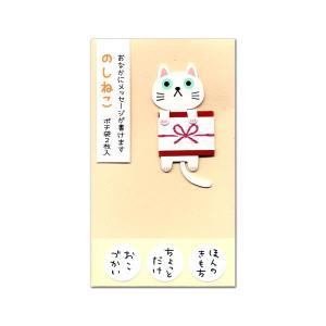 ポチ袋 のしねこ バニラ 2枚入り ノ589 菅公工業|horiman