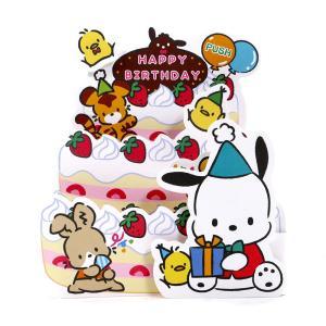 バースデーカード メロディカード ポチャッコ 大きなケーキ P118 電池交換可能 サンリオ グリーティングカード お誕生お祝い 立体カード|horiman