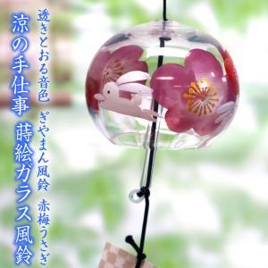 風鈴 ガラス ぎやまん風鈴 赤梅うさぎ R-244 会津喜多方 蒔絵仕上げ 手作り風鈴 木之本 音色で涼む日本の夏の風物詩 ふうりん フウリン 日本製 horiman
