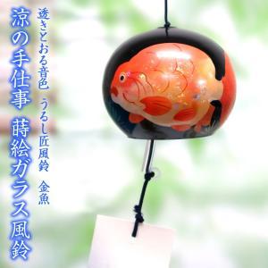 風鈴 ガラス うるし匠風鈴 金魚 R-246 会津喜多方 漆 蒔絵仕上げ 手作り風鈴 木之本 音色で涼む日本の夏の風物詩 ふうりん フウリン 日本製 horiman