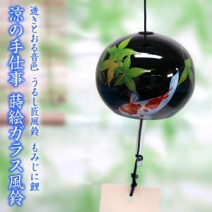 風鈴 ガラス うるし匠風鈴 もみじに鯉 R-247 会津喜多方 漆 蒔絵仕上げ 手作り風鈴 木之本 音色で涼む日本の夏の風物詩 ふうりん フウリン 日本製 horiman