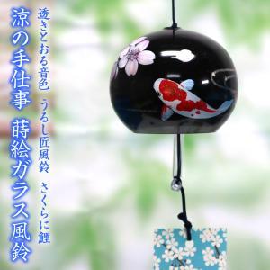 風鈴 ガラス うるし匠風鈴 さくらに鯉 R-248 会津喜多方 漆 蒔絵仕上げ 手作り風鈴 木之本 音色で涼む日本の夏の風物詩 ふうりん フウリン 日本製 horiman