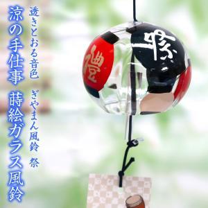風鈴 ガラス ぎやまん風鈴 祭 R-257 会津喜多方 蒔絵仕上げ 手作り風鈴 木之本 音色で涼む日本の夏の風物詩 ふうりん フウリン 日本製 horiman