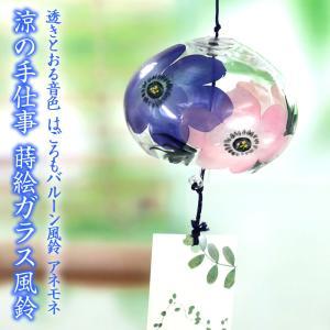 風鈴 ガラス はごろもバルーン風鈴 アネモネ R-267 会津喜多方 蒔絵仕上げ 手作り風鈴 木之本 音色で涼む日本の夏の風物詩 ふうりん フウリン 日本製 horiman