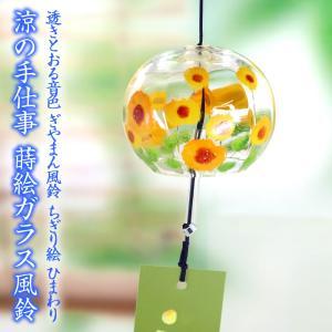 風鈴 ガラス ぎやまん風鈴 ちぎり絵 ひまわり R-272 会津喜多方 蒔絵仕上げ 手作り風鈴 木之本 音色で涼む日本の夏の風物詩 ふうりん フウリン 日本製 horiman