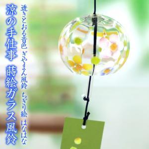 風鈴 ガラス ぎやまん風鈴 ちぎり絵 はなはな R-274 会津喜多方 蒔絵仕上げ 手作り風鈴 木之本 音色で涼む日本の夏の風物詩 ふうりん フウリン 日本製 horiman