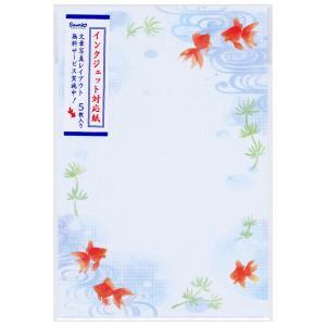 ポストカード 夏カード 暑中見舞い 海と砂浜 1柄5枚入り S4201 サンリオ インクジェット対応紙 文章写真レイアウト無料サービス付き はがき ハガキ グリ|horiman