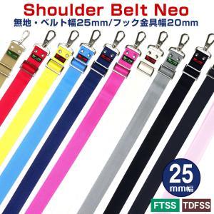 JIB ショルダーベルト ネオ 25mm幅 メタルパーツ金具仕様 SB25MM20 カラーを選択 ジブ じぶ セイルクロスバッグ horiman