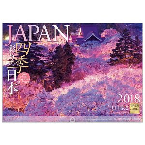 カレンダー 2018 壁掛け 写真工房 JAPAN 四季彩り...