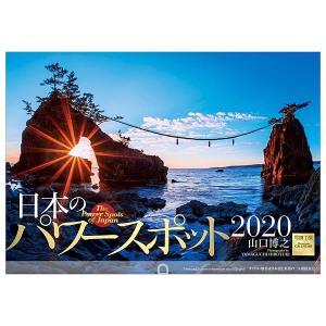 カレンダー 2020 壁掛け 日本のパワースポット A-3 Lサイズ プラスチック・ホルダー付 写真...