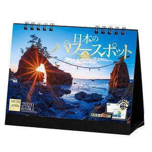 カレンダー 2020 卓上 日本のパワースポット K-3 両面仕様 ポストカード2枚付き 写真工房