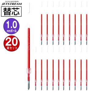 送料無料 三菱鉛筆 ジェットストリーム替芯 SXR-10-15 1.0mm 赤 1本入×20パック 超・低摩擦ジェットストリームインク MITSUBISHI P horiman