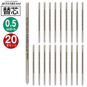 送料無料 三菱鉛筆 ジェットストリーム替芯 SXR-200-05-15 0.5mm 赤 1本入×20パック 超・低摩擦ジェットストリームインク MITSUBIS horiman
