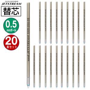 送料無料 三菱鉛筆 ジェットストリーム替芯 SXR-200-05-33 0.5mm 青 1本入×20パック 超・低摩擦ジェットストリームインク MITSUBIS horiman