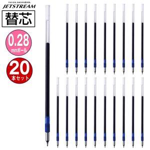 送料無料 三菱鉛筆 ジェットストリーム替芯 SXR-20328-33 0.28mm 青 1本入×20パック 超・低摩擦ジェットストリームインク MITSUBIS horiman