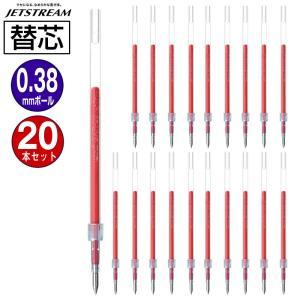 送料無料 三菱鉛筆 ジェットストリーム替芯 SXR-38-15 0.38mm 赤 1本入×20パック 超・低摩擦ジェットストリームインク MITSUBISHI horiman