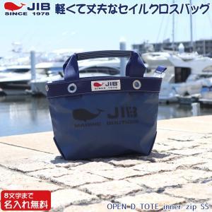JIB ファスナーつきトートバッグ インナージップ SSサイズ TDFSS63 ネイビー ベルトなし...