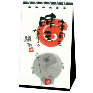 日めくり 万年カレンダー 卓上 ミニサイズ 御木幽石 本日も晴天なり YM-MH01 アクティブコー...
