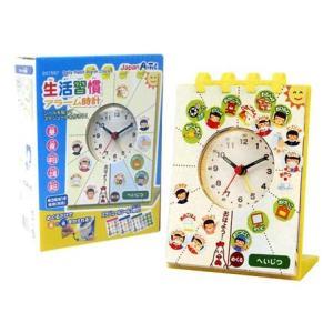 知育 生活習慣アラーム時計(1個入) horishoten
