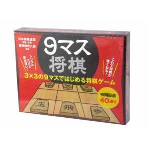 9マス将棋は、3×3のマスの盤と8種類の駒を使って対戦するミニ将棋ゲーム。初期配置はなんと40通り。...