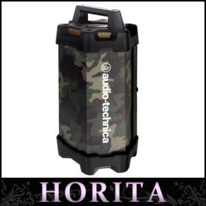オーディオテクニカ audio-technica BOOGIE BOX アクティブスピーカー カモフラージュ AT-SPB70BT-CM(33129)(33129)|horita78