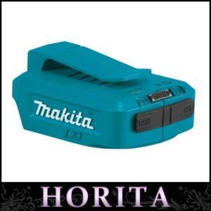 マキタ makita Li-on USBアダプタ対応墨出し機電源供給セット(39455)|horita78