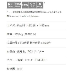 ヤーマン キャビスパ RFコア ボディケア美容器 HRF-17P ピンク(50916)|horita78|08