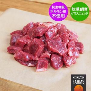 モーガン牧場ビーフ 牛肉 熟成 角切りステーキ ビーフキューブ アメリカンビーフ ホルモン剤や抗生物質不使用 焼き肉 450g|horizonfarms
