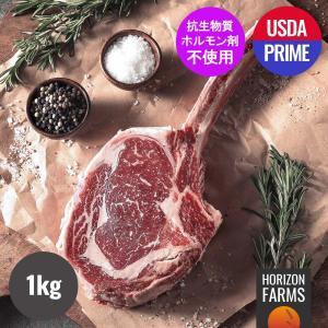 モーガン牧場ビーフ 牛肉 熟成 厚切り  トマホークステーキ  グラスフェッド ホルモン剤や抗生物質不使用 1kg|horizonfarms