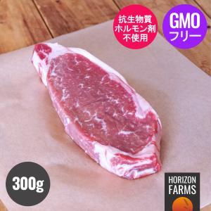 ニュージーランド産 最高品質 サーロインステーキ 300g グラスフェッド グレインフィニッシュ ホルモン剤不使用 抗生物質不使用 遺伝子組換え飼料不使用 horizonfarms