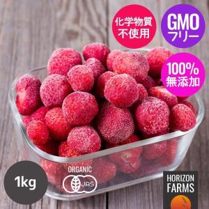 有機 JAS 認証 オーガニック 無添加 冷凍 ストロベリー いちご 1kg トルコ産 砂糖不使用 化学物質不使用 horizonfarms