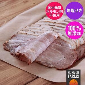 100% 無添加 無塩せき 砂糖不使用 北海道産放牧豚 高品質 スモーク カナダ風 ベーコン スライ...