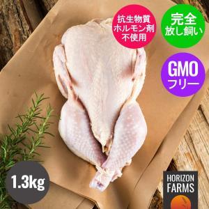 100%オーガニックチキン 丸鶏 ホールチキン 高品質 ニュージーランド産 1.3kg|horizonfarms