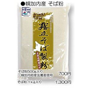 1kg◆期間限定ポイントアップ中◆【新蕎麦・新そば】2020年、挽きたてをお届け!北海道産、幌加内産...