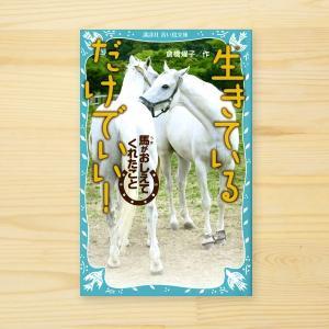馬の命を守る!  ムダな命なんて、ない。   引退馬協会代表沼田恭子さんの、これまでの馬との関わりを...