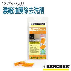 ケルヒャー 濃縮油膜除去洗剤 12パック入り 高圧洗浄機