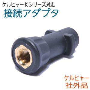 ケルヒャー社外品です。 ケルヒャーKシリーズの黄色と黒のツートンガンに接続できます。 (k2.0タイ...