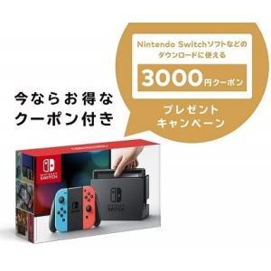 新品 在庫あり  Nintendo Switch ニンテンドースイッチ Joy-Con (L) ネオンブルー/ (R) ネオンレッド