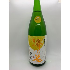 澤の花 純米吟醸 満ち月 ひやおろし 1.8L|hoshigulf-1