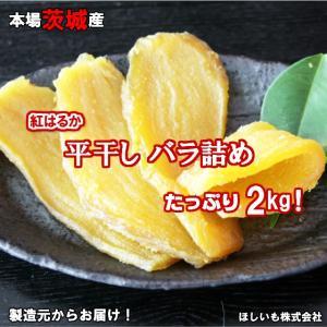 【商品名】 紅はるか干し芋 【内容量】 2kg(バラ詰め) 【使用方法】 そのままお召し上がりくださ...