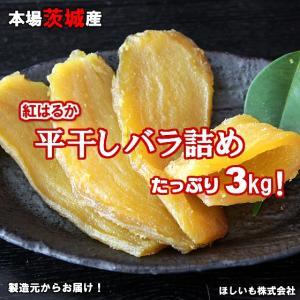 【商品名】 紅はるか干し芋 【内容量】 3kg(バラ詰め) 【使用方法】 そのままお召し上がりくださ...