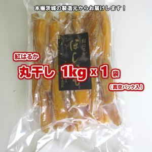 【商品名】 紅はるか干し芋 【内容量】 1kg(1kg×1袋)真空パック 【使用方法】 そのままお召...