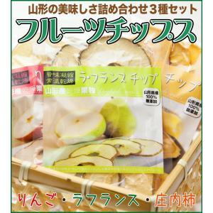 フルーツチップス りんご ラフランス 庄内柿 ドライフルーツ...