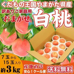 お待たせしました!! フルーツ王国やまがたから甘くておいしい桃を全国にお届けします。山形は全国的にも...