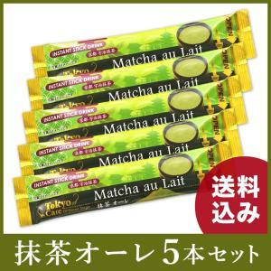 スティック飲料 抹茶オーレ 東京カフェ 5本入り 送料無料 ポイント消化 クリックポスト専用商品