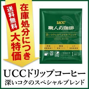 ポイント消化 訳あり 大特価 送料無料 UCC 職人の珈琲 ドリップコーヒー 深いコクのスペシャルブレンド  15個