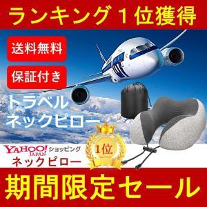 【期間限定SALE】ネックピロー 飛行機 枕 旅行 携帯枕 低反発 トラベルピロー 便利グッズ 飛行...