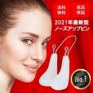 【鼻筋ピン】 鼻を指でさすり続けるのは肌にもストレス!ノーズアップピンは鼻筋にさっと装着できます。 ...