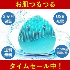 洗顔ブラシ 音波洗顔 美顔器 フェイスケア シリコン クレンジング マッサージャー|hoshinosyounin